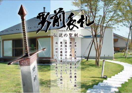 『伝説の聖剣』