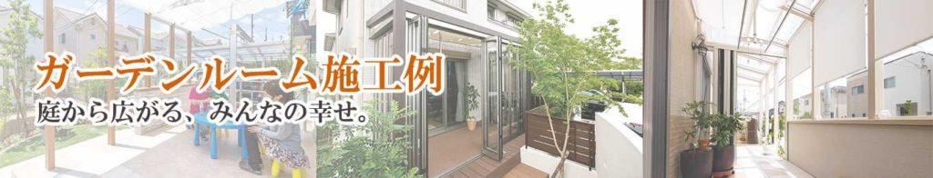 bn-gardenroom-link