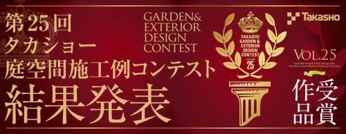 第25回 タカショー庭空間施工例コンテスト 結果発表