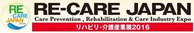 リハビリ・介護産業展2016 RE-CARE JAPAN