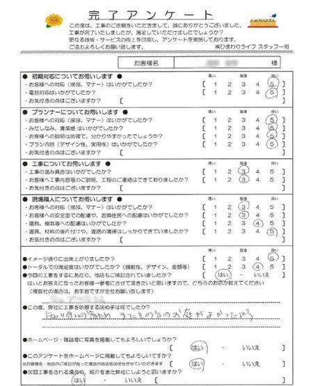神戸市垂水区舞多聞 評判
