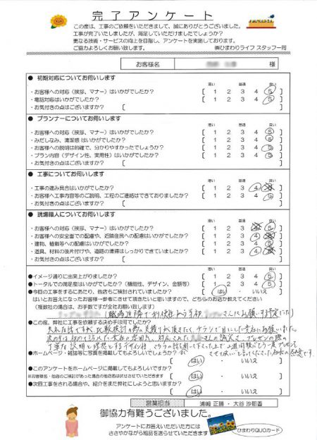 西区春日台お客様アンケート